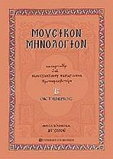 moysikon minologion tomos b oktobrios photo
