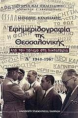 efimeridografia tis thessalonikis tomos d 1941 1967 apo ton polemo sti diktatoria photo