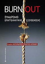 burnout syndromo epaggelmatikis exoythenosis photo