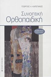 synoptiki orthopaidiki photo