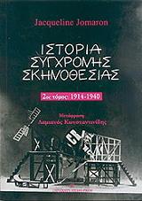istoria sygxronis skinothesias 1914 1940 tomos b photo