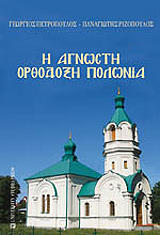 i agnosti orthodoxi polonia photo