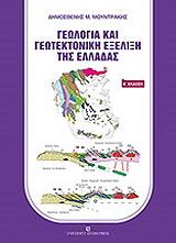 geologia kai geotektoniki exelixi tis elladas photo