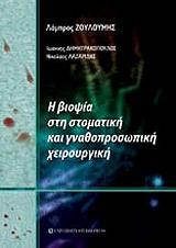i biopsia sti stomatiki kai gnathoprosopiki xeiroyrgiki photo