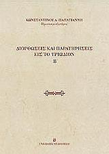 diorthoseis kai paratiriseis eis to triodion b tomos photo