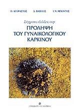 sygxrones exelixeis stin prolipsi toy gynaikologikoy karkinoy photo