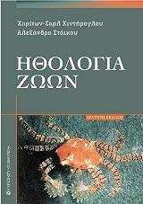 ithologia zoon photo