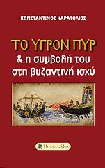 to ygron pyr kai i symboli toy sti byzantini isxy photo