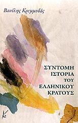 syntomi istoria toy ellinikoy kratoys photo