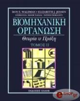 biomixaniki organosi tomos ii photo