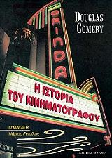 i istoria toy kinimatografoy photo