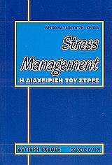 stress management i diaxeirisi toy stoy stres photo