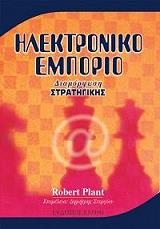 ilektroniko emporio photo
