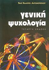 geniki psyxologia photo