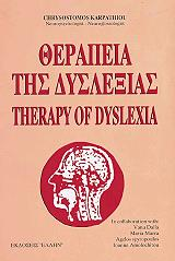 therapeia tis dyslexias photo
