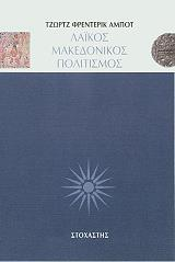 laikos makedonikos politismos photo
