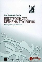epistrofi sta keimena toy freud photo