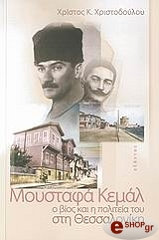 moystafa kemal photo