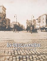 en thessaloniki 1900 1960 photo