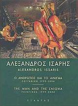 o anthropos kai to ainigma zografiki 1999 2004 photo