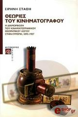 theories toy kinimatografoy photo
