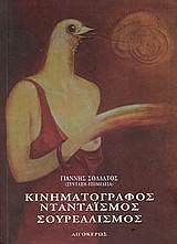 kinimatografos ntantaismos soyrealismos photo
