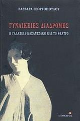 gynaikeies diadromes i galateia kazantzaki kai to theatro photo