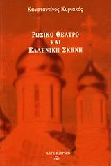 rosiko theatro kai elliniki skini photo
