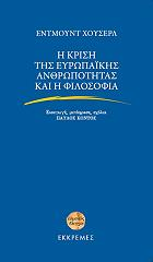 i krisi tis eyropaikis anthropotitas kai i filosofia photo