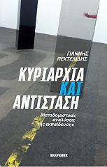 kyriarxia kai antistasi photo