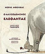 o alysodemenos elefantas photo