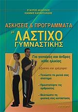 askiseis programmata me lastixo gymnastikis photo
