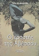 o erastis tis abyssoy photo