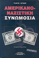 amerikano nazistiki synomosia photo