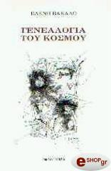 genealogia toy kosmoy photo