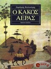 o kakos aeras photo