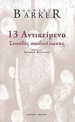 13 antikeimena photo