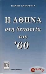 i athina sti dekaetia toy 60 photo
