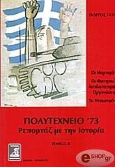 polytexneio 73 reportaz me tin istoria tomos b photo