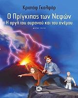 o prigkipas ton nefon iii i orgi toy oyrannoy kai toy anemoy photo
