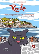 roula the cunning and mean little cat from hydra photo