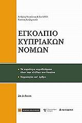 egkolpio kypriakon nomon photo