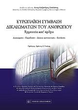 eyropaiki symbasi dikaiomaton toy anthropoy photo