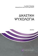 dikastiki psyxologia photo