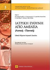 iatriki eythyni apo ameleia photo