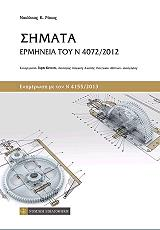 simata ermineia toy n4072 2012 photo