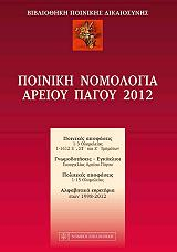 poiniki nomologia areioy pagoy 2012 photo
