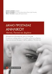 dikaio prostasias anilikoy photo