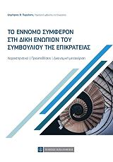 to ennomo symferon sti diki enopion toy symboylioy tis epikrateias photo