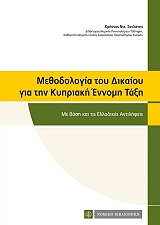 methodologia toy dikaioy gia tin kypriaki ennomi taxi photo